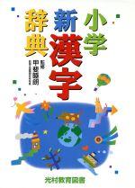 小学新漢字辞典(児童書)