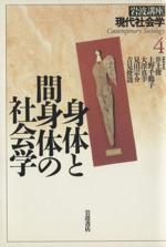 岩波講座 現代社会学 身体と間身体の社会学(4)(単行本)