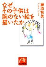 なぜ、その子供は腕のない絵を描いたか(祥伝社黄金文庫)(文庫)