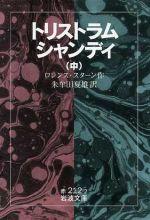 トリストラム・シャンディ(岩波文庫)(中)(文庫)
