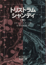 トリストラム・シャンディ(岩波文庫)(下)(文庫)