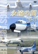 永遠の翼 YS-11 WINGS FOREVER(通常)(DVD)