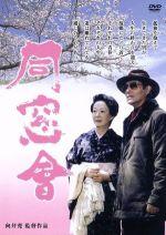 同窓会(通常)(DVD)