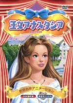 王女アナスタシア(通常)(DVD)
