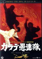 カラテ愚連隊(通常)(DVD)
