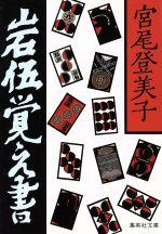 岩伍覚え書(集英社文庫)(文庫)