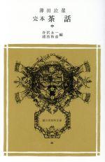 完本 茶話(冨山房百科文庫38)(中)(新書)