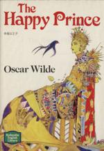 幸福な王子 The Happy Prince(講談社英語文庫)(文庫)