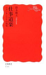 仕事道楽 スタジオジブリの現場(岩波新書)(新書)