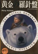 黄金の羅針盤 ライラの冒険シリーズ Ⅰ(単行本)
