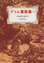 グリム童話集(偕成社文庫3084)(1)(児童書)
