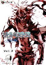リトルバスターズ!SSS(なごみ文庫)(Vol.3)(文庫)