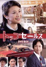 NHK土曜ドラマ トップセールス DVD-BOX(通常)(DVD)