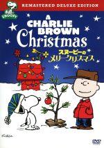 スヌーピーのメリークリスマス 特別版(通常)(DVD)