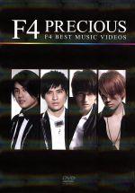 PRECIOUS ~F4 BEST MUSIC VIDEOS(通常)(DVD)