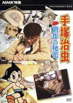 NHK特集 手塚治虫・創作の秘密(通常)(DVD)