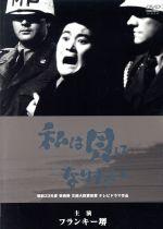 私は貝になりたい(通常)(DVD)