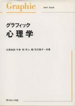 グラフィック 心理学(単行本)