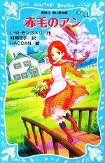 赤毛のアン 新装版(講談社青い鳥文庫)(児童書)
