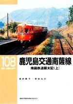 鹿児島交通南薩線(上)南薩鉄道顛末記RM LIBRARY