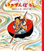 いっすんぼうし(日本むかしばなし絵本)(児童書)