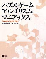 パズルゲームアルゴリズムマニアックス(CD-ROM1枚付)(単行本)