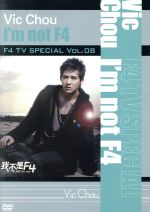 F4 TV Special Vol.8 ヴィック・チョウ「I'm not F4」(通常)(DVD)