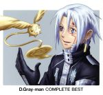 D.Gray-man COMPLETE BEST(DVD付)(通常)(CDA)