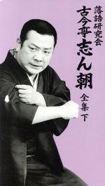 落語研究会 古今亭志ん朝 全集 下(通常)(DVD)