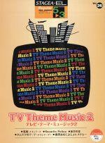 テレビ・テーマ・ミュージック グレード5~3級(STAGEA・ELポピュラー・シリーズVol.26)(2)(単行本)