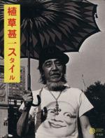 植草甚一スタイル(コロナ・ブックス118)(単行本)