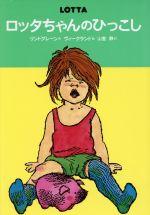 ロッタちゃんのひっこし 改訂版(世界のどうわ傑作選1)(児童書)