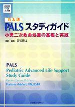 日本版PALSスタディガイド小児二次救命処置の基礎と実践