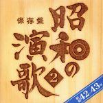 保存盤 昭和の演歌(2)昭和42年~43年(通常)(CDA)