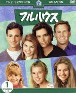 フルハウス<セブンス>セット1(通常)(DVD)