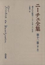 ニーチェ全集 第Ⅰ期-遺された断想(1881年春-82年夏)(第12巻)(単行本)