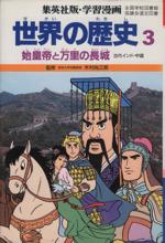 世界の歴史 第2版 始皇帝と万里の長城 古代インド・中国(集英社版・学習漫画)(3)(児童書)