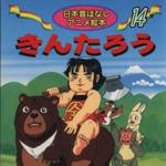 きんたろう(日本昔ばなしアニメ絵本14)(児童書)