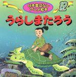 うらしまたろう(日本昔ばなしアニメ絵本12)(児童書)