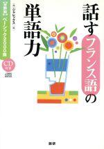 話すフランス語の単語力 分野別ベーシック2000語(CD付)(単行本)