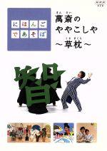 にほんごであそぼ 萬斎のややこしや~草枕~(通常)(DVD)