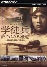 NHKスペシャル 学徒兵 許されざる帰還~陸軍特攻隊の悲劇~(通常)(DVD)