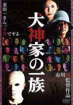 犬神家の一族(通常)(DVD)