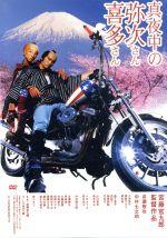 真夜中の弥次さん喜多さん(通常)(DVD)