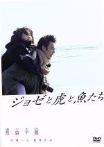 ジョゼと虎と魚たち(通常)(DVD)