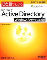ひと目でわかるMicrosoft Active Directory Windows Server(マイクロソフト公式解説書)(2008版)(単行本)