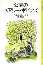 公園のメアリー・ポピンズ(岩波少年文庫2033)(児童書)