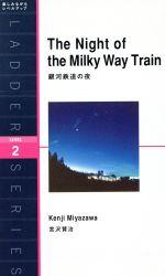 The Night of the Milky Way Train 銀河鉄道の夜(洋販ラダーシリーズLevel2)(新書)