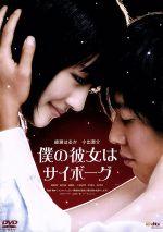 僕の彼女はサイボーグ スペシャル・エディション(通常)(DVD)