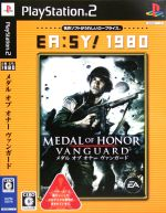 メダル オブ オナー ヴァンガード <EA:SY!1980>(ゲーム)